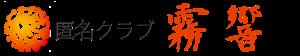 tkm-mukyo-logo